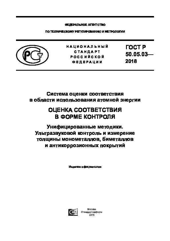 ГОСТ Р 50.05.03-2018 Система оценки соответствия в области использования атомной энергии. Оценка соответствия в форме контроля. Унифицированные методики. Ультразвуковой контроль и измерение толщины монометаллов, биметаллов и антикоррозионных покрытий