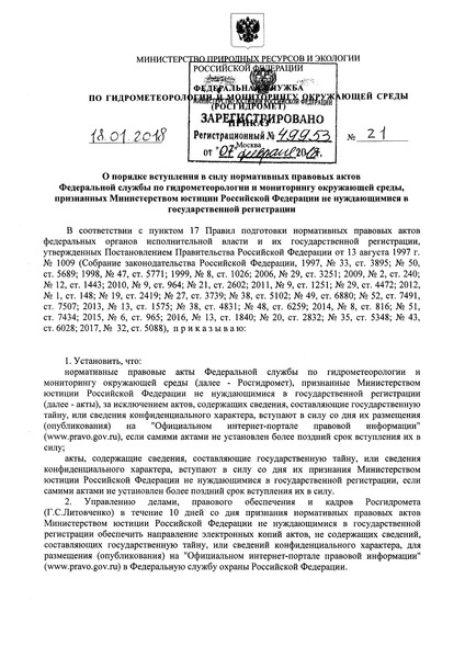 Приказ 21 О порядке вступления в силу нормативных правовых актов Федеральной службы по гидрометеорологии и мониторингу окружающей среды, признанных Министерством юстиции Российской Федерации не нуждающимися в государственной регистрации