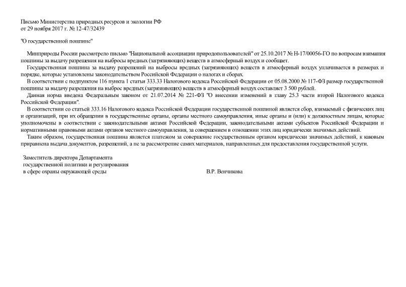 Письмо 12-47/32439 О государственной пошлине