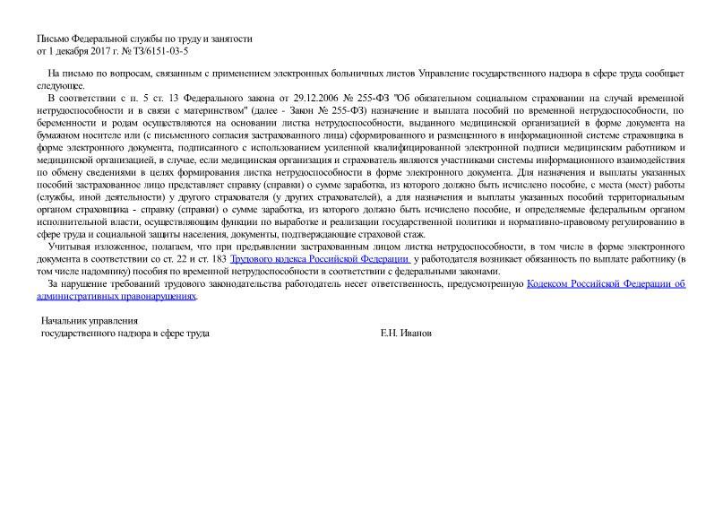 Письмо ТЗ/6151-03-5 О применении электронных больничных листов