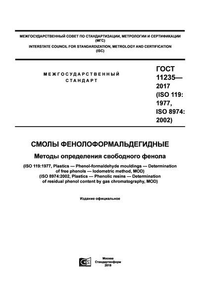 ГОСТ 11235-2017 Смолы фенолоформальдегидные. Методы определения свободного фенола
