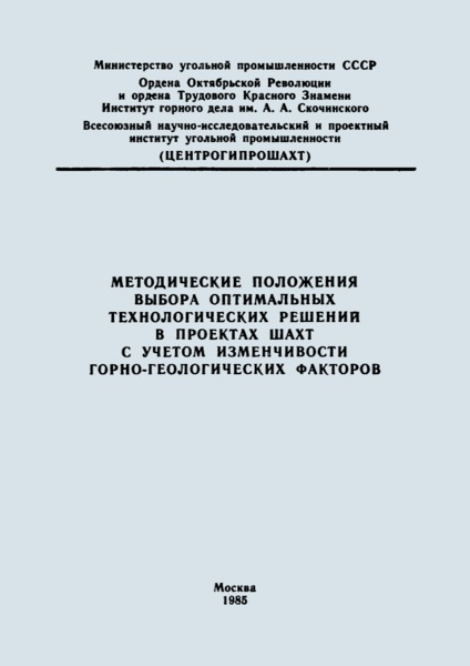 Методические положения выбора оптимальных технологических решений в проектах шахт с учетом изменчивости горно-геологических факторов