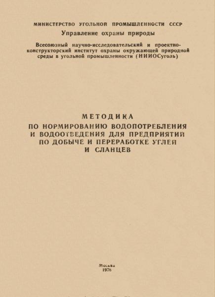 Методика по нормированию водопотребления и водоотведения для предприятий по добыче и переработке углей и сланцев