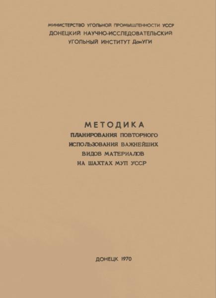 Методика планирования повторного использования важнейших видов материалов на шахтах МУП УССР