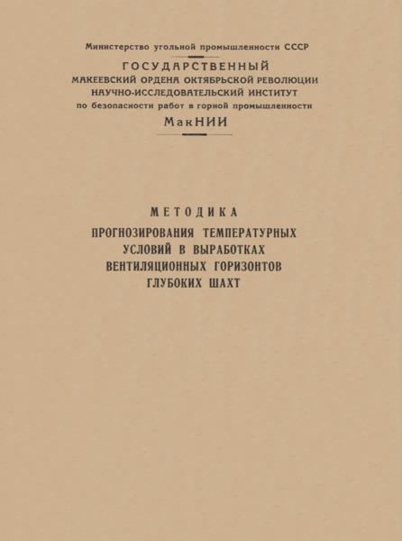 Методика прогнозирования температурных условий в выработках вентиляционных горизонтов глубоких шахт
