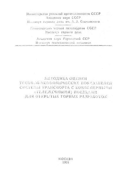 Методика оценки технико-экономических показателей системы транспорта с конвейерными (тележными) проездами для открытых горных разработок