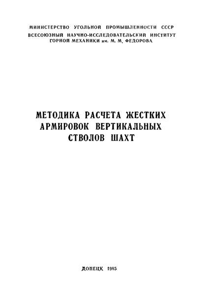Методика расчета жестких армировок вертикальных стволов шахт