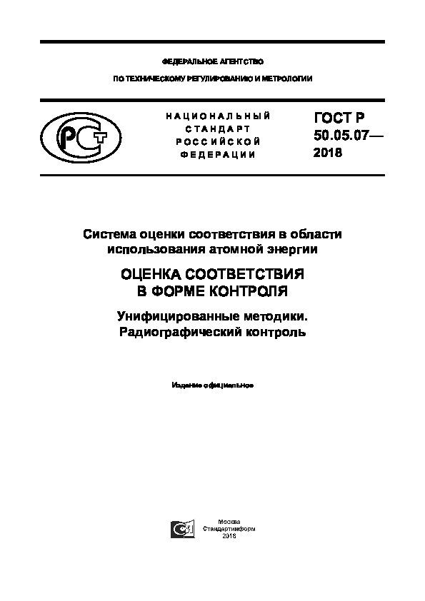 ГОСТ Р 50.05.07-2018 Система оценки соответствия в области использования атомной энергии. Оценка соответствия в форме контроля. Унифицированные методики. Радиографический контроль