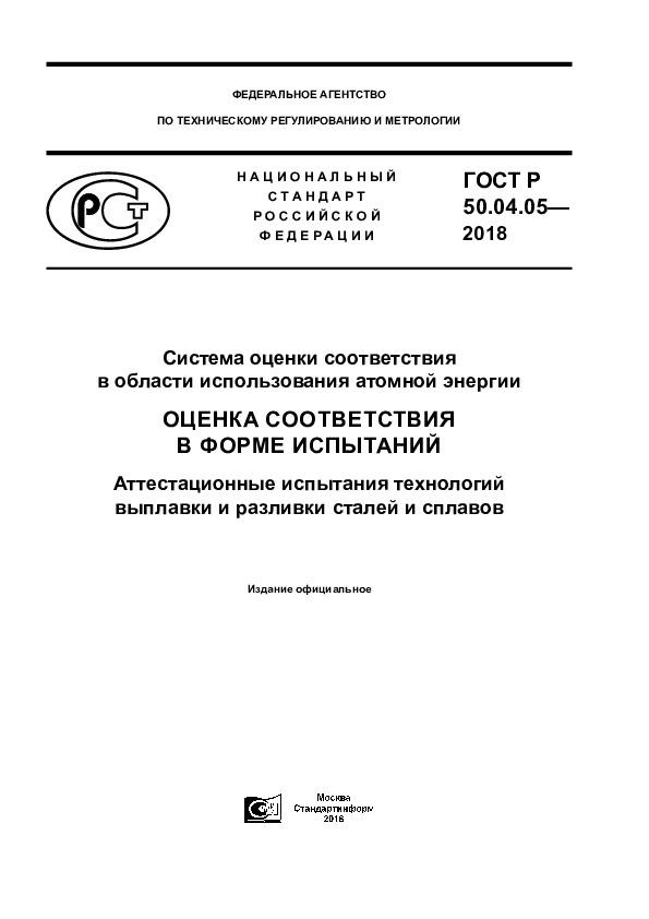 ГОСТ Р 50.04.03-2017 Система оценки соответствия в области использования атомной энергии. Оценка соответствия в форме испытаний. Испытания аттестационные технологий сварки (наплавки)