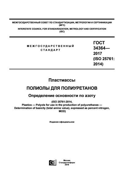 ГОСТ 34364-2017 Пластмассы. Полиолы для полиуретанов. Определение основности по азоту