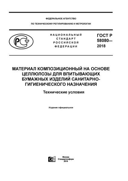 ГОСТ Р 58080-2018 Материал композиционный на основе целлюлозы для впитывающих бумажных изделий санитарно-гигиенического назначения. Технические условия