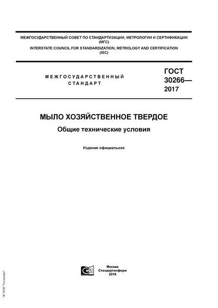 ГОСТ 30266-2017 Мыло хозяйственное твердое. Общие технические условия