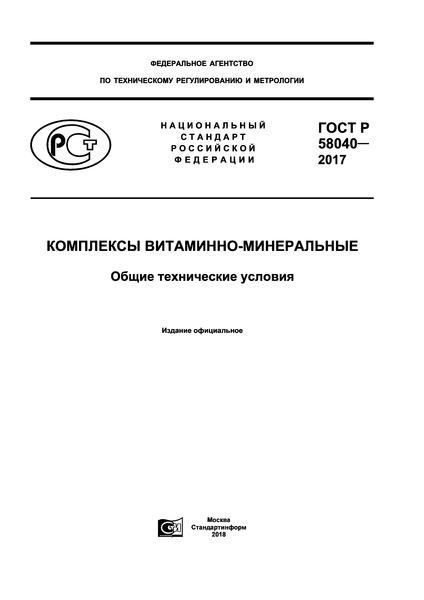 ГОСТ Р 58040-2017 Комплексы витаминно-минеральные. Общие технические условия