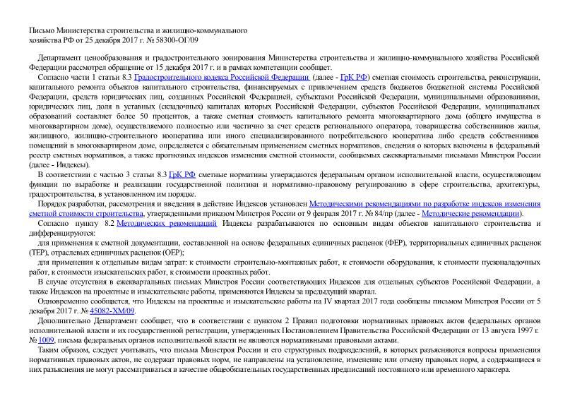 Письмо 58300-ОГ/09 О ежеквартальных письмах Минстроя России, содержащих сметные нормативы и прогнозные индексы изменения сметной стоимости