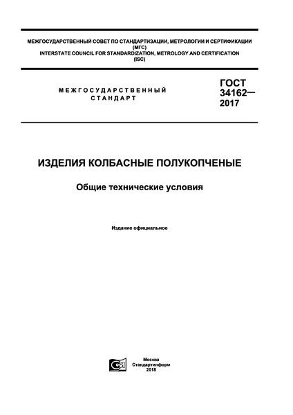 ГОСТ 34162-2017 Изделия колбасные полукопченые. Общие технические условия