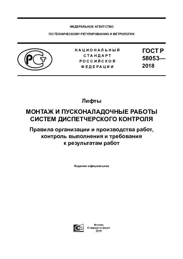 ГОСТ Р 58053-2018 Лифты. Монтаж и пусконаладочные работы систем диспетчерского контроля. Правила организации и производства работ, контроль выполнения и требования к результатам работ