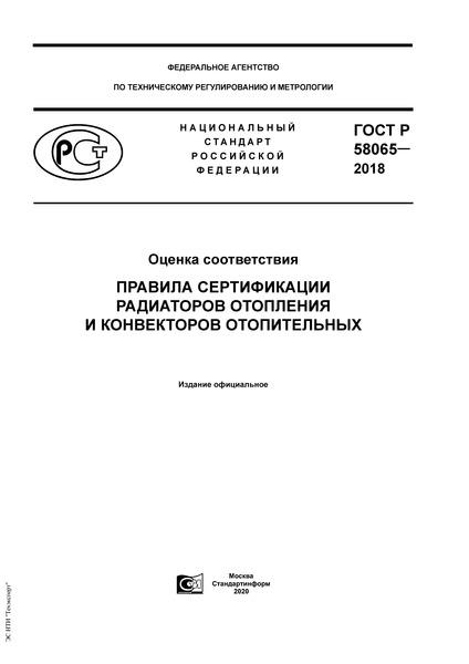 ГОСТ Р 58065-2018 Оценка соответствия. Правила сертификации радиаторов отопления и конвекторов отопительных