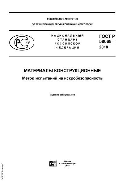ГОСТ Р 58068-2018 Материалы конструкционные. Метод испытаний на искробезопасность