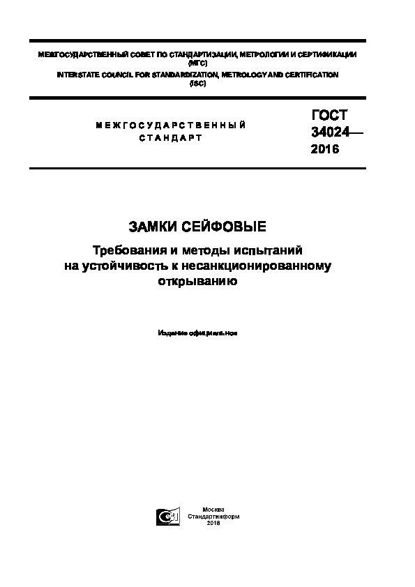 ГОСТ 34024-2016 Замки сейфовые. Требования и методы испытаний на устойчивость к несанкционированному открыванию