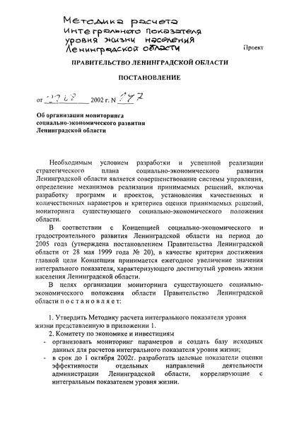 Методика расчета интегрального показателя уровня жизни населения Ленинградской области
