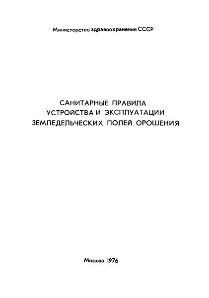 Санитарные правила 1370-75 Санитарные правила устройства и эксплуатации земледельческих полей орошения