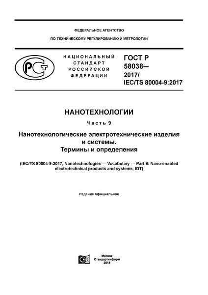 ГОСТ Р 58038-2017 Нанотехнологии. Часть 9. Нанотехнологические электротехнические изделия и системы. Термины и определения