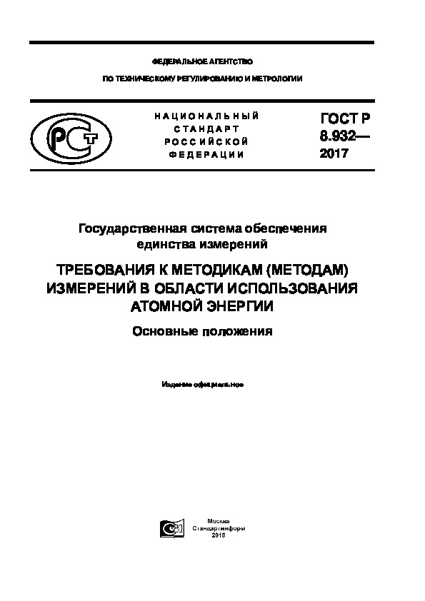 ГОСТ Р 8.932-2017 Государственная система обеспечения единства измерений. Требования к методикам (методам) измерений в области использования атомной энергии. Основные положения