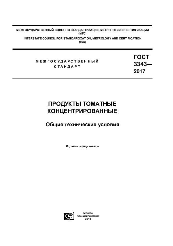 ГОСТ 3343-2017 Продукты томатные концентрированные. Общие технические условия