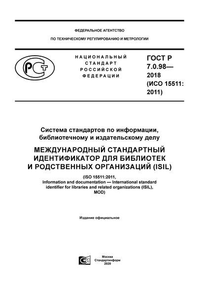ГОСТ Р 7.0.98-2018 Система стандартов по информации, библиотечному и издательскому делу. Международный стандартный идентификатор для библиотек и родственных организаций (ISIL)