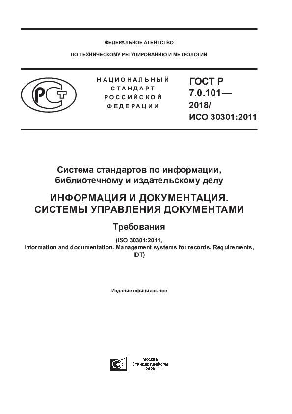 ГОСТ Р 7.0.101-2018 Система стандартов по информации, библиотечному и издательскому делу. Информация и документация. Системы управления документами. Требования
