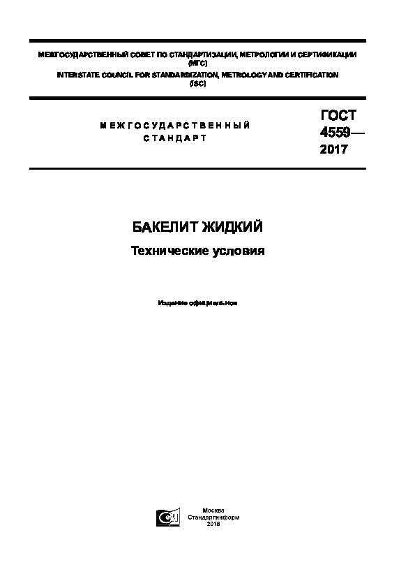 ГОСТ 4559-2017 Бакелит жидкий. Технические условия