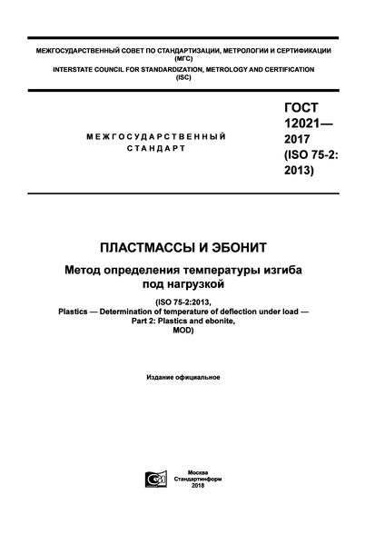 ГОСТ 12021-2017 Пластмассы и эбонит. Метод определения температуры изгиба под нагрузкой