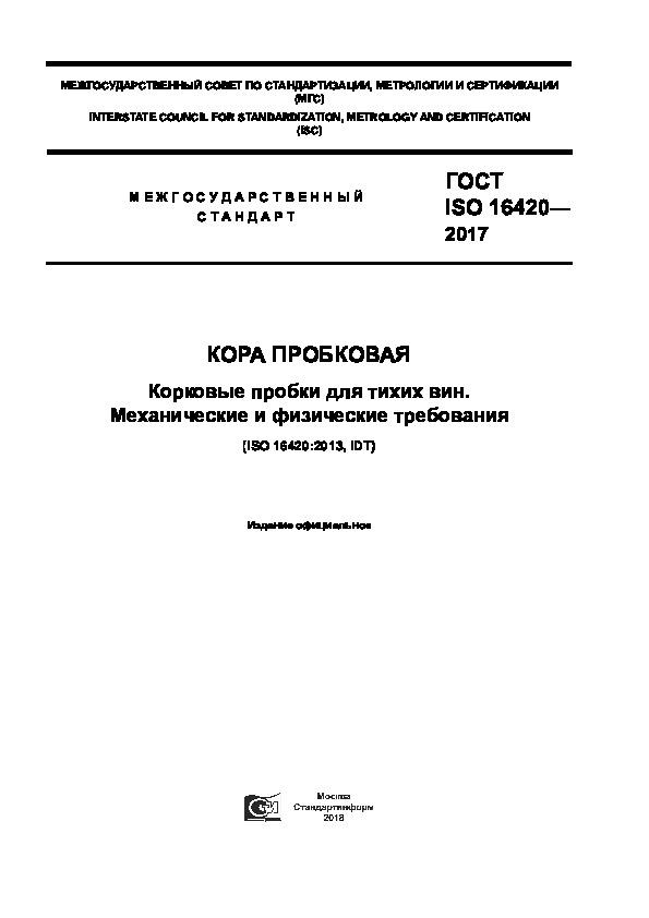 ГОСТ ISO 16420-2017 Кора пробковая. Корковые пробки для тихих вин. Механические и физические требования