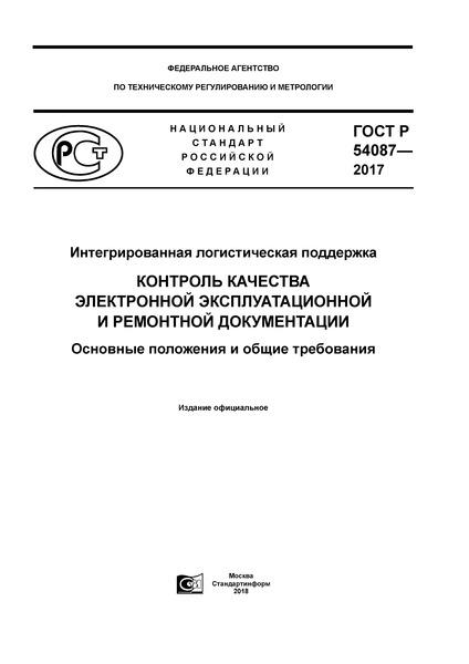ГОСТ Р 54087-2017 Интегрированная логистическая поддержка. Контроль качества электронной эксплуатационной и ремонтной документации. Основные положения и общие требования