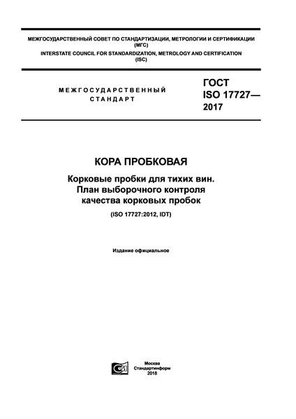ГОСТ ISO 17727-2017 Кора пробковая. Корковые пробки для тихих вин. План выборочного контроля качества корковых пробок