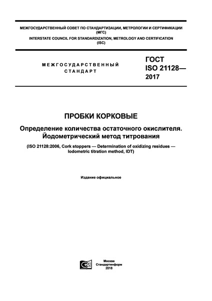 ГОСТ ISO 21128-2017 Пробки корковые. Определение количества остаточного окислителя. Йодометрический метод титрования