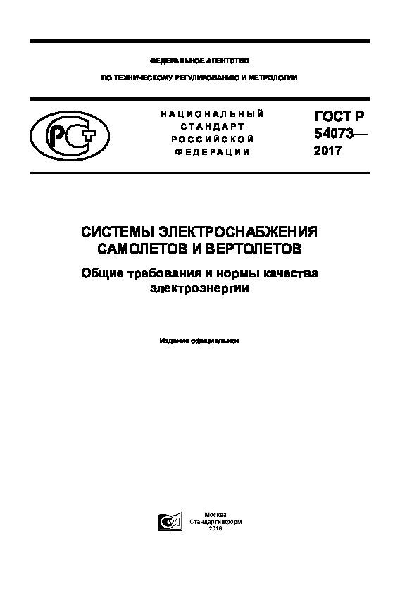 ГОСТ Р 54073-2017 Системы электроснабжения самолетов и вертолетов. Общие требования и нормы качества электроэнергии