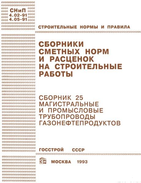 Сборник 25 Магистральные и промысловые трубопроводы газонефтепродуктов. Базисные сметные нормы и расценки. Сборники сметных норм и расценок на строительные работы