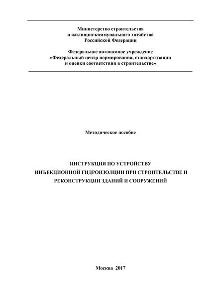 Методическое пособие. Инструкция по устройству инъекционной гидроизоляции при строительстве и реконструкции зданий и сооружений