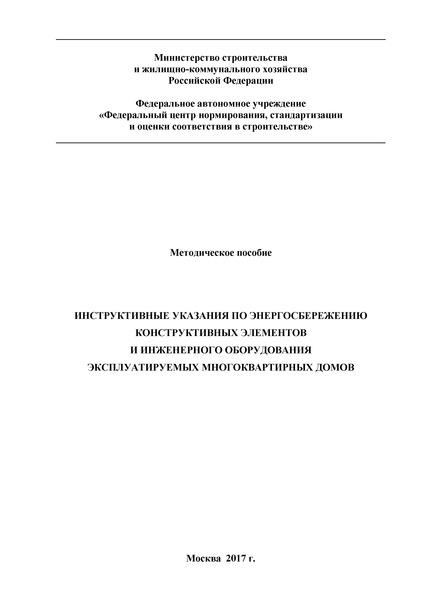 Методическое пособие. Инструктивные указания по энергосбережению конструктивных элементов и инженерного оборудования эксплуатируемых многоквартирных домов