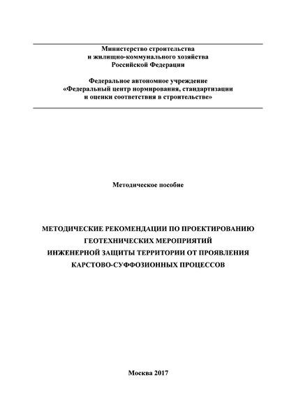 Методическое пособие. Методические рекомендации по проектированию геотехнических мероприятий инженерной защиты территории от проявления карстово-суффозионных процессов