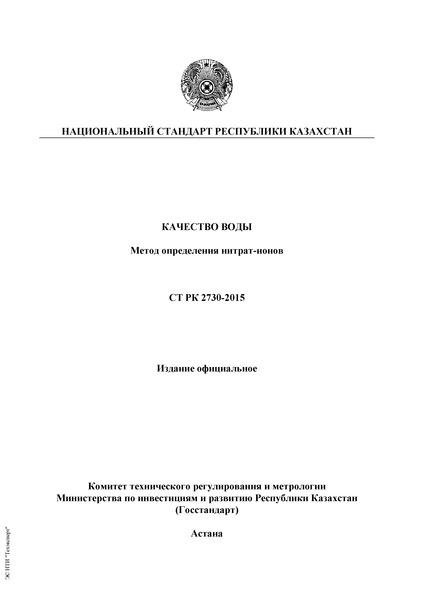 СТ РК 2730-2015 Качество воды. Метод определения нитрат-ионов