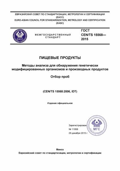 ГОСТ CEN/TS 15568-2015 Пищевые продукты. Методы анализа для обнаружения генетически модифицированных организмов и производных продуктов. Отбор проб