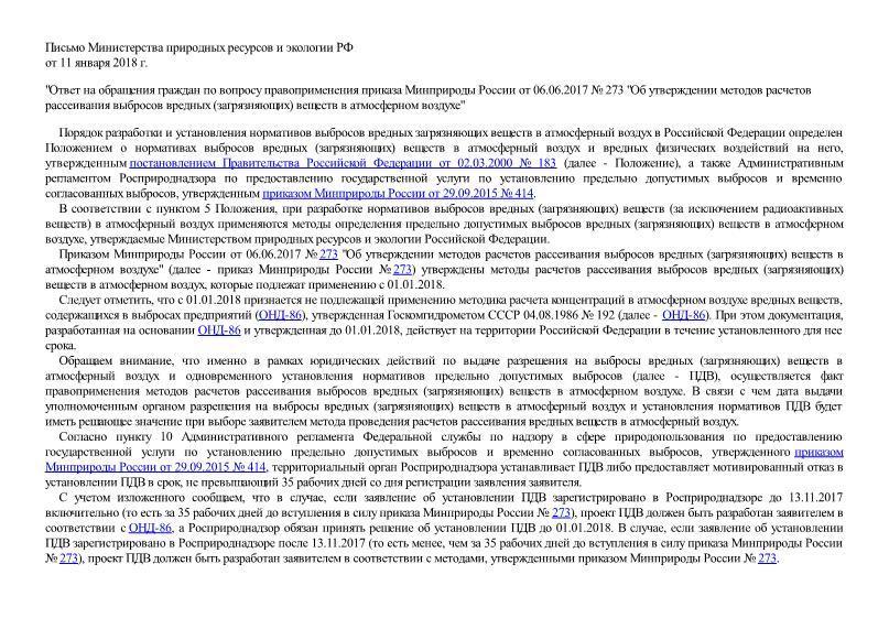 Письмо  Ответ на обращения граждан по вопросу правоприменения приказа Минприроды России от 06.06.2017 г. № 273