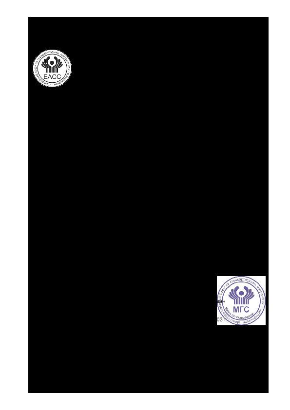 ГОСТ 30860-2002 Безопасность машин. Основные характеристики оптических и звуковых сигналов опасности. Технические требования и методы испытаний