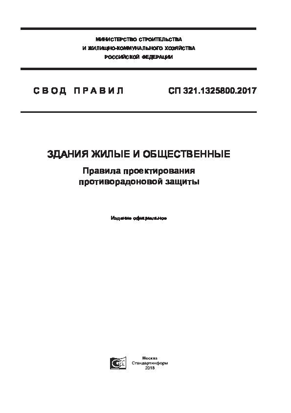 СП 321.1325800.2017 Здания жилые и общественные. Правила проектирования противорадоновой защиты