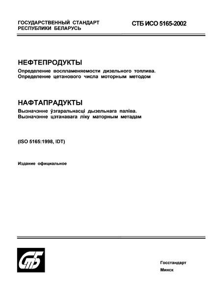 СТБ ИСО 5165-2002 Нефтепродукты. Определение воспламеняемости дизельного топлива. Определение цетанового числа моторным методом