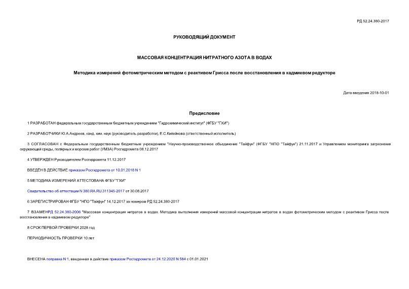 РД 52.24.380-2017 Массовая концентрация нитратного азота в водах. Методика измерений фотометрическим методом с реактивом Грисса после восстановления в кадмиевом редукторе