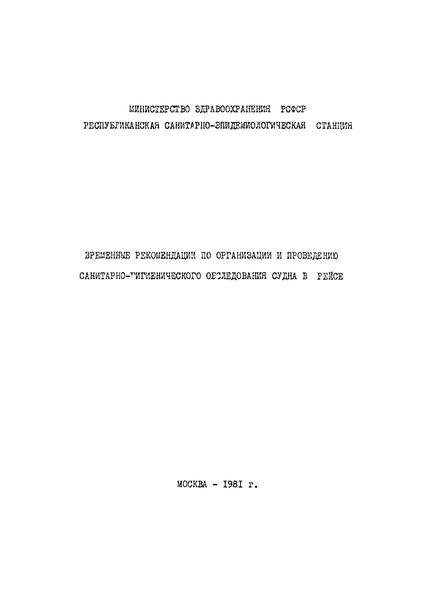 Временные рекомендации по организации и проведению санитарно-гигиенического обследования судна в рейсе