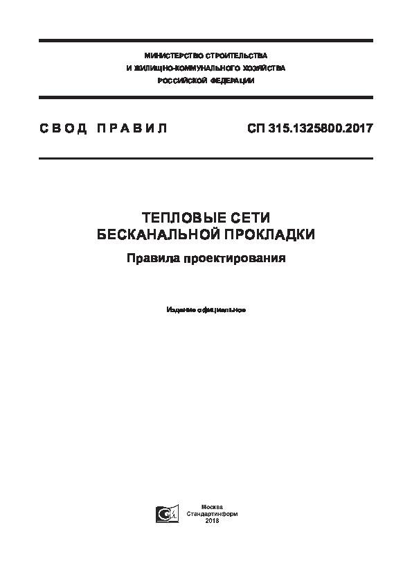 СП 315.1325800.2017 Тепловые сети бесканальной прокладки. Правила проектирования